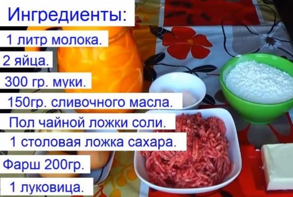 блины с мясом 1 ингредиенты