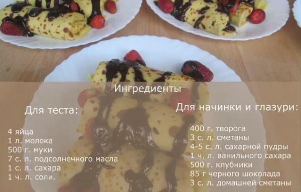 блины с творогом 7 ингредиенты