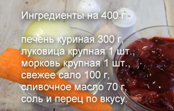 куриный печеночный паштет 3 ингредиенты